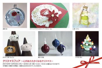 クリスマスフェアDM写真面.jpg