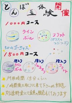 体験とんぼ玉1000円.jpg